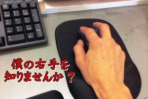 「タイピングがスムーズ!」おすすめのキーボードリストレスト