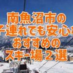 五日町スキー場【南魚沼】リフト券の市民割引は2017年に終了しました