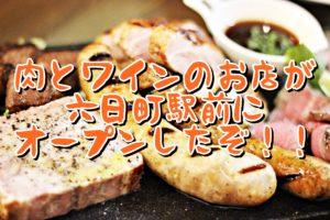 grill and wineじゅー【六日町駅前にOPEN】肉盛りをワインで流し込め!