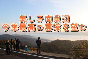 雲海【南魚沼】3日に1度は見られる!?車で行ける穴場スポットを紹介