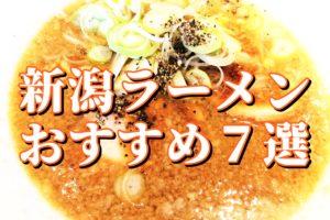 ラーメン王国新潟に来たら食べなきゃ損!地域別おすすめ人気店11選