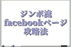 【保存版】僕が7年間、毎日投稿して学んだ『Facebookページ』の使い方