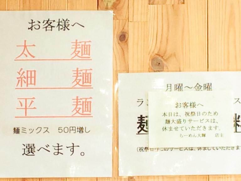 十日町 麺