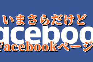 なるほど!個人事業主がFacebookページを作成するべき10の理由