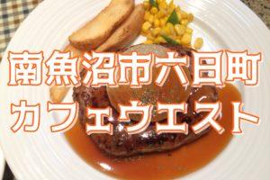 CafeWest【南魚沼ランチ】おすすめのハンバーグ定食をパクリ!