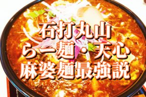 らー麺天心【南魚沼の麻婆ラーメンが日本で一番美味い】と宣言する