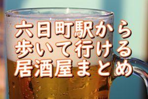 六日町の居酒屋まとめ【地元民が厳選!駅から歩いていけるおすすめ15店】