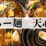 らー麺天心【南魚沼】こちらの麻婆麺が日本で一番美味いと宣言する