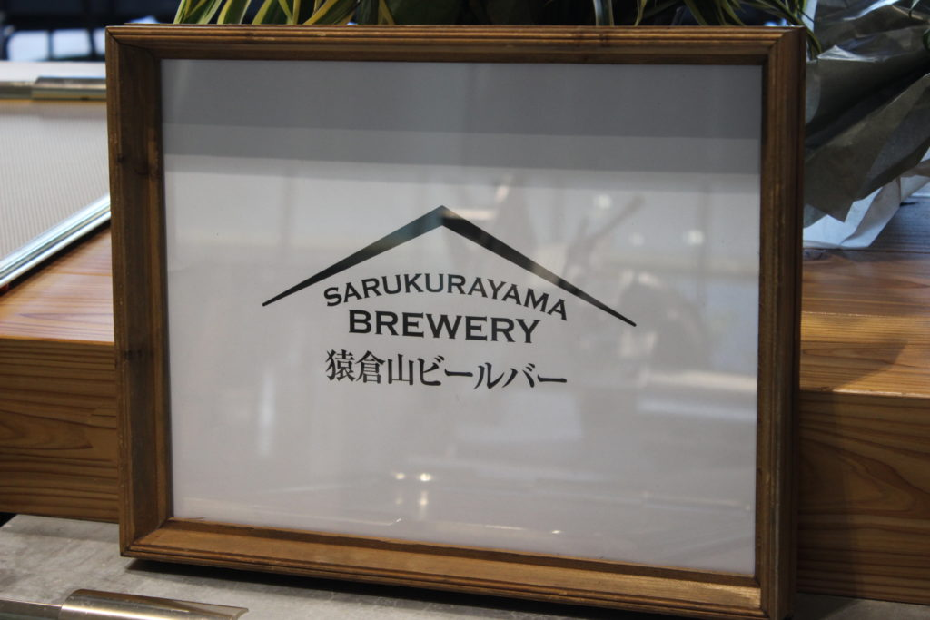 猿倉山ビールバー
