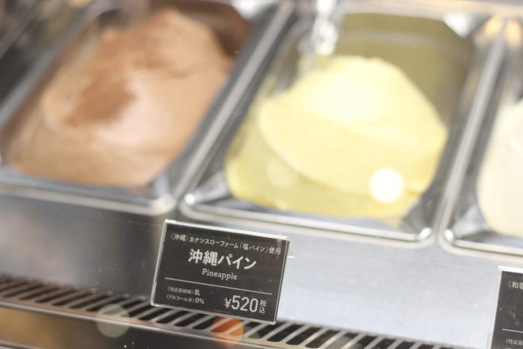 沖縄パイン