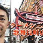 ラーメン二郎【新宿歌舞伎町店】コールと呼ばれる頼み方を徹底解説
