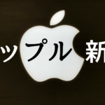 Apple store【新宿】修理予約をする方法とアクセス・営業時間まとめ