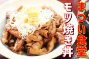 まつい食堂【南魚沼塩沢】本気丼2019は帰ってきた「モツ焼き丼」だっ!