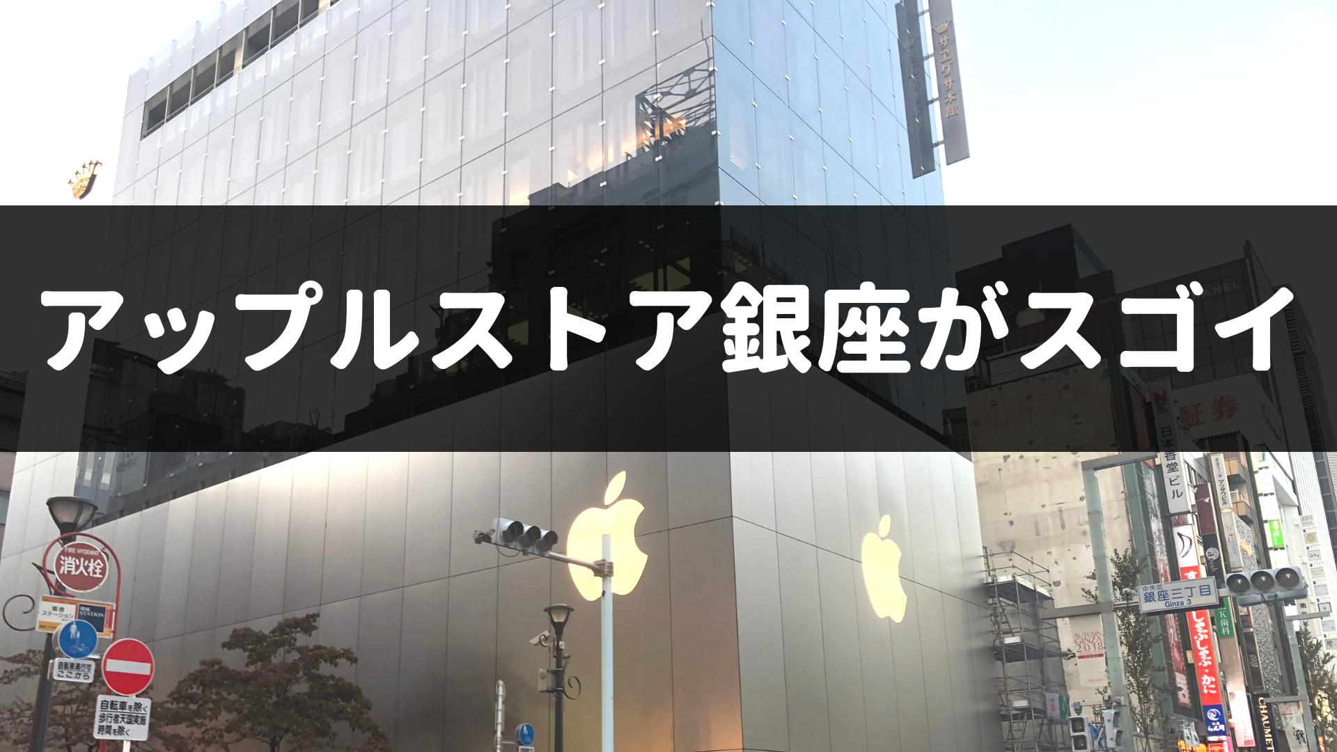 Apple store【銀座】絶対迷わない!有楽町駅からのアクセス徹底 ...