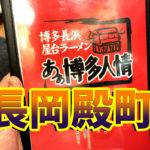 あぁ博多人情【長岡駅前・殿町】飲んだあとに豚骨ラーメンを食べるならここっ!