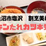 美松【南魚沼ランチ】チキンたれカツ本気丼とコーヒーゼリーに舌鼓