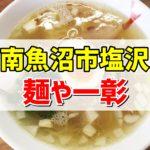 麺や一彰【南魚沼ラーメン】新メニューの鶏塩が今年一番美味かったぞ