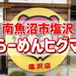 らーめんヒグマ塩沢【南魚沼】一番人気の生姜正油を全部見せます