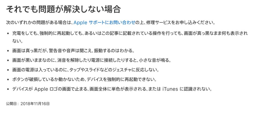 あなた の apple id に は 支払い の 問題 が あります すぐ に 修理 を し て ください 警告
