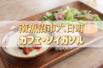 ソイガソル【南魚沼カフェ】心とカラダが喜ぶランチ3種類を全紹介