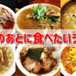 南魚沼市塩沢【スキーの帰りに食べたい】おすすめラーメン8選!