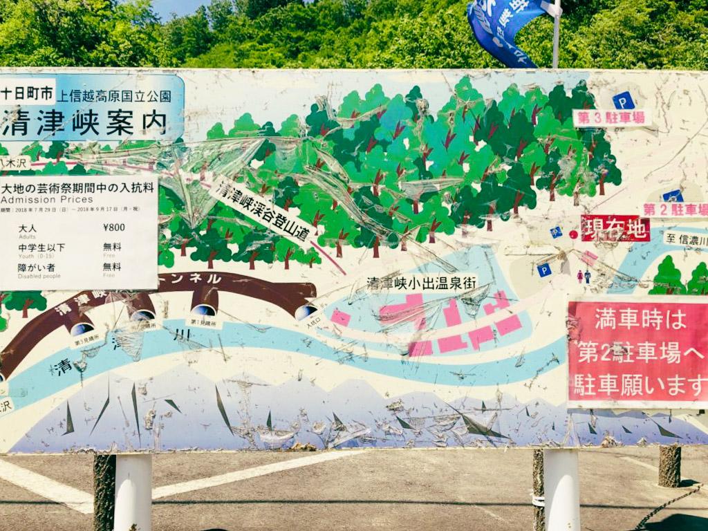 清津峡渓谷トンネル 駐車場