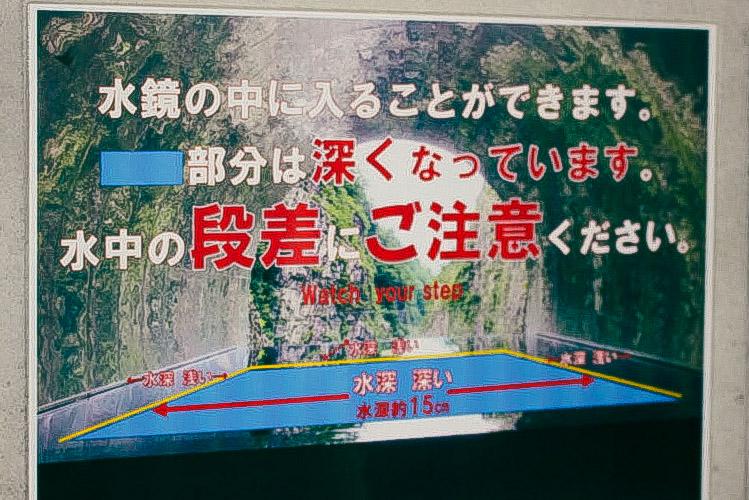 清津峡渓谷トンネル パノラマステーション