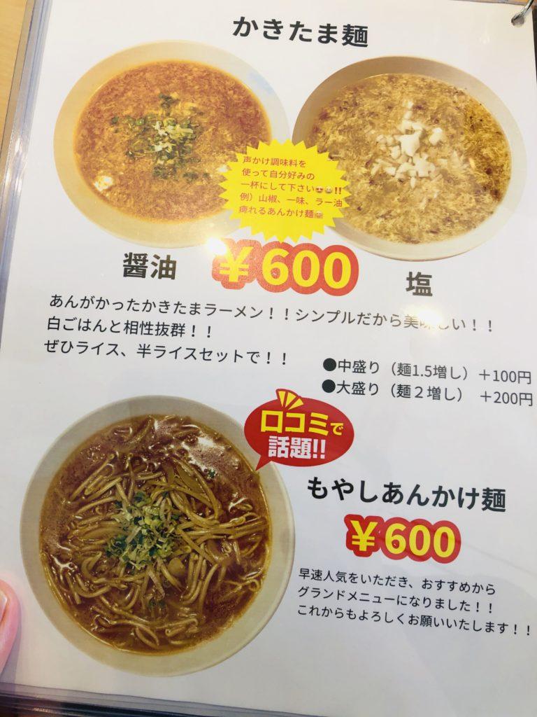 かきたま麺