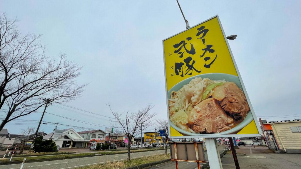 ラーメン弐豚(にとん) 看板