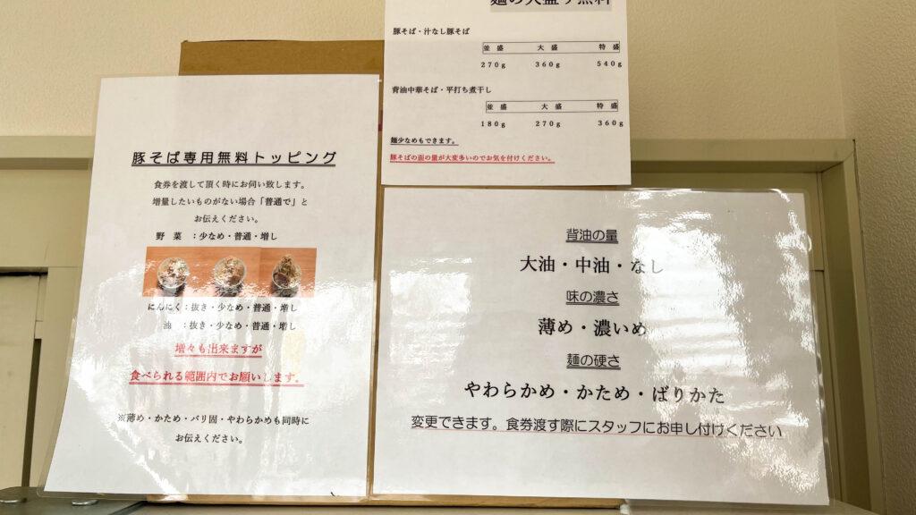 ラーメン弐豚(にとん) メニュー