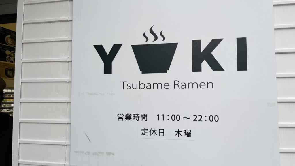 yuki tsubame