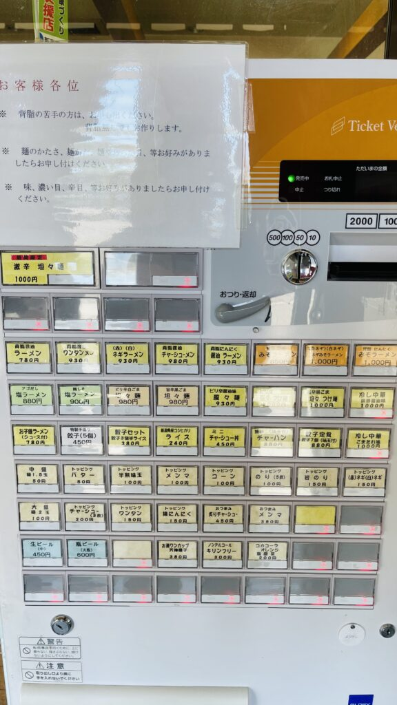 風々亭 食券機
