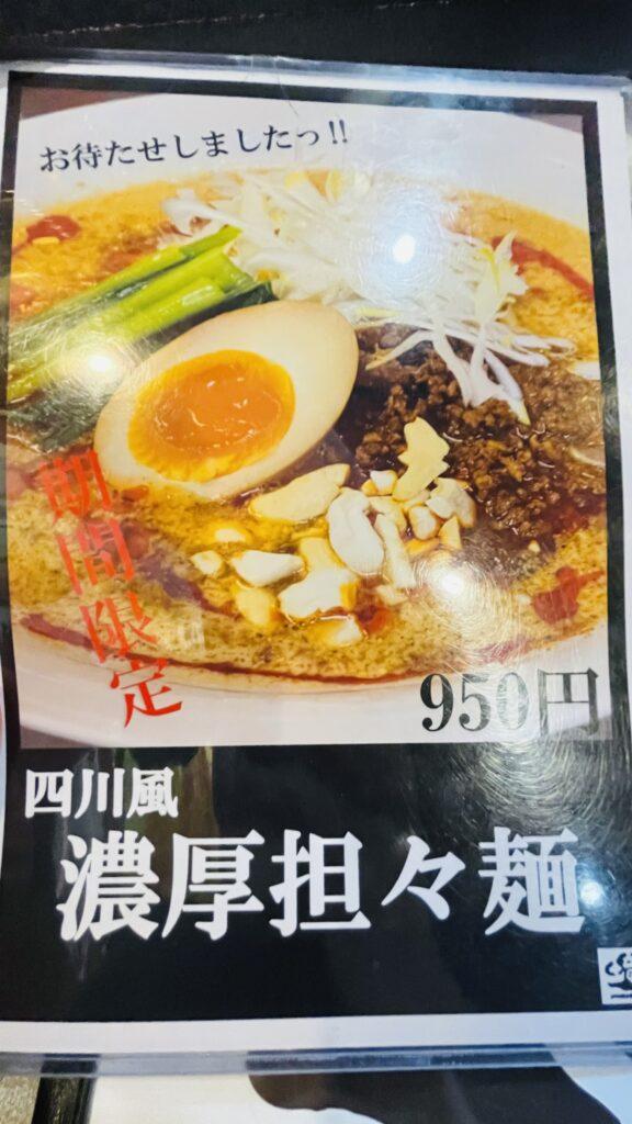 十日町 担々麺