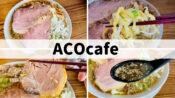 浦佐 ACOcafe
