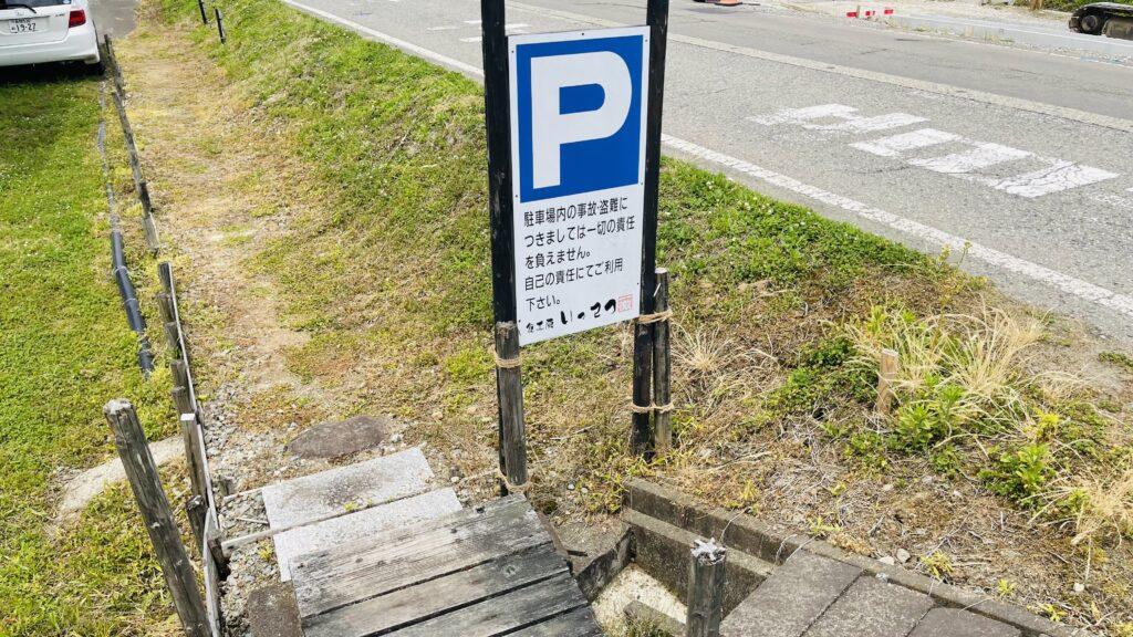 いってつ 駐車場