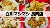 立川マシマシ 長岡店