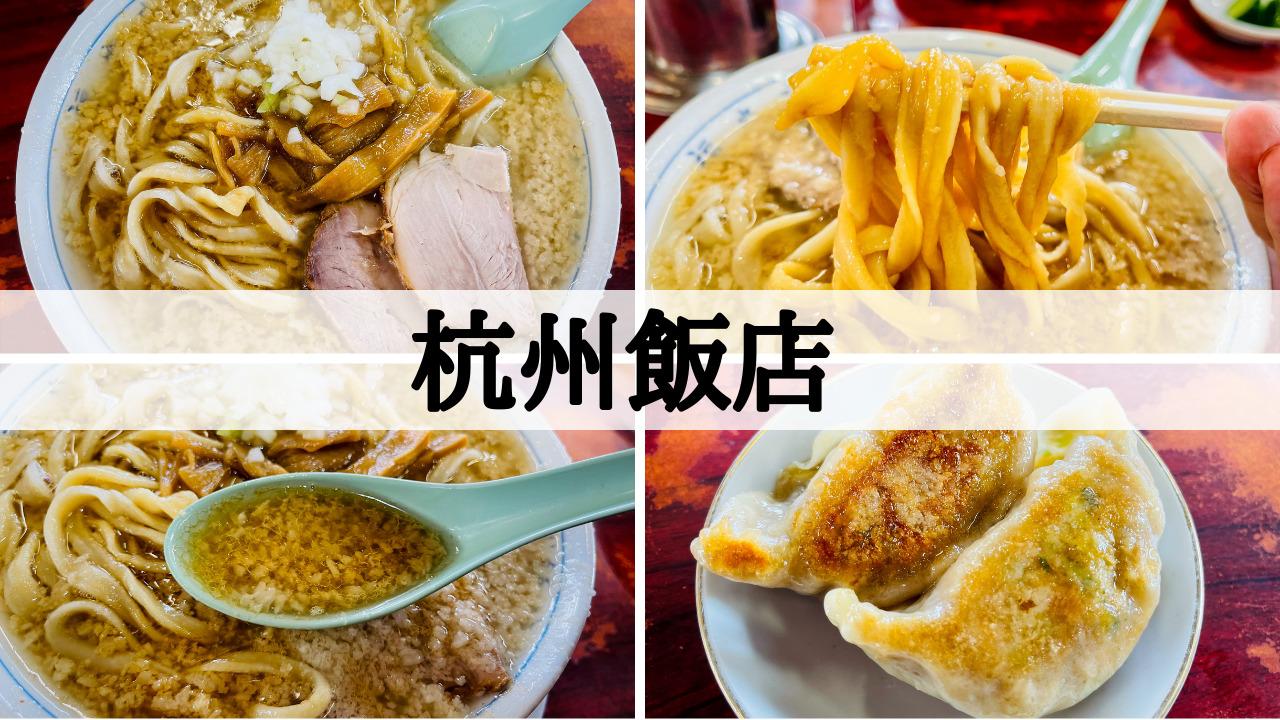 杭州飯店 ラーメン