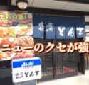 とん吉【南魚沼】福士蒼汰と菜々緒が来店!人気ランチメニューを紹介!