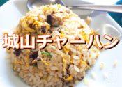 南魚沼【城山食堂】大人数でラーメン&中華を食べるならオススメ!
