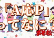 南魚沼市雪まつり2018ゲストの「A応P」はアニメおそ松さんのテーマ曲を歌うアイドルグループなのだ!