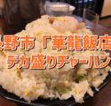 華龍飯店【長野市】噂のデカ盛りチャーハンがどれくらい大盛りか検証!