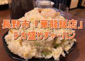 華龍飯店【長野市穂保】チャーハンがどれくらい大盛りか知ってる?