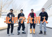 南魚沼【北里大学】アラフォーおじさん5人が310円ランチを満喫!