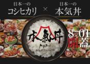 南魚沼【本気丼2018】湯沢町も入って、いつからスタート?マジ丼公式インスタはじめました!
