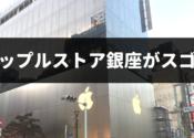 Apple store【銀座】絶対迷わない!有楽町駅からのアクセス徹底解説
