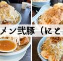 ラーメン弐豚(にとん)